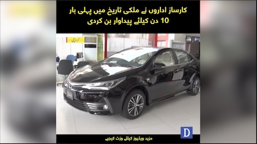 Car dealers declare honda plant shutdown blackmailing | Goonj