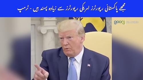 Trump praises Pakistani reporters