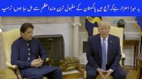 It was my honour to meet Imran Khan: Trump