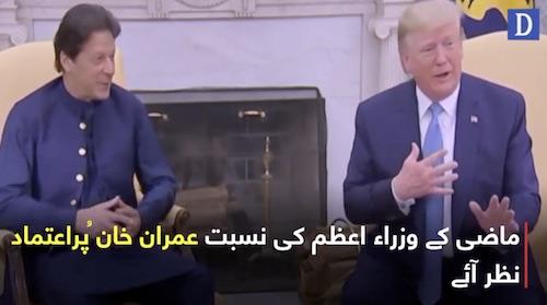 PM Imran meets US President Donald Trump
