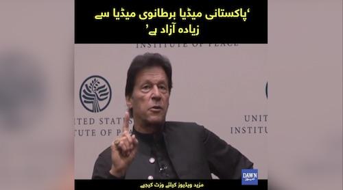 The Pakistani media is freer that the British media: PM Imran