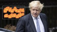 Did you know about Boris Johnson's colorful past?
