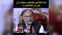 Khan economics is the destruction of Pak economy: Ahsan Iqbal