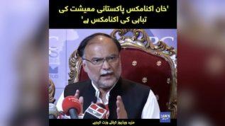 Khan economics is the destruction of Pak economy: Ahsan Iqbal