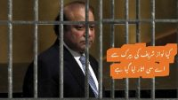 Would AC be removed from Nawaz Sharif's prison?