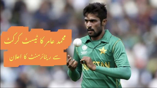 Fast bowler Mohammad Amir announces retirement from test cricket