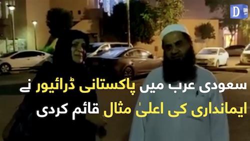 An Indian thanks an honest Pakistani cab driver in KSA