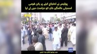 MNA Alamgir Khan arrested