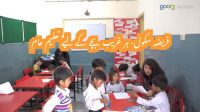 Education for all: Fareezah Montessori in Rawalpindi