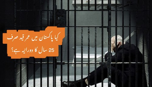 Is a life sentence in Pakistan actually 25 years?