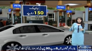 Petrol bomb: Petrol price likely to be surged by Rs5.15 per liter