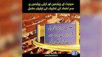 No-confidence movement against Senate Chairman and Deputy Chairman