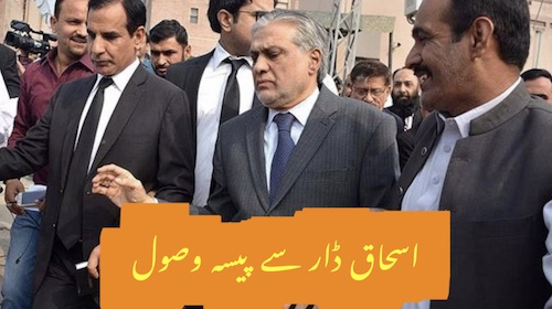 NAB recovers Rs500m from Dar's accounts to deposit into exchequer
