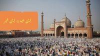 Federal government announces Eid ul Adha holidays