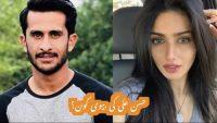 Hassan Ali's wedding news, no this girl is not Shamiya Arzoo