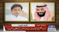 PM IK telephones Saudi Crown Prince Mohammed bin Salman