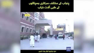 Government hospitals in Punjab are awaiting the government's attention