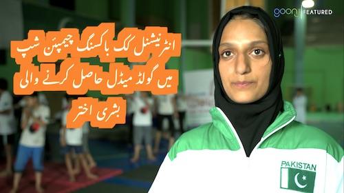 Pakistan woman a Kick Boxing Gold Medalist