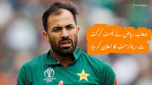 Wahab Riaz announced his retirement from Test cricket