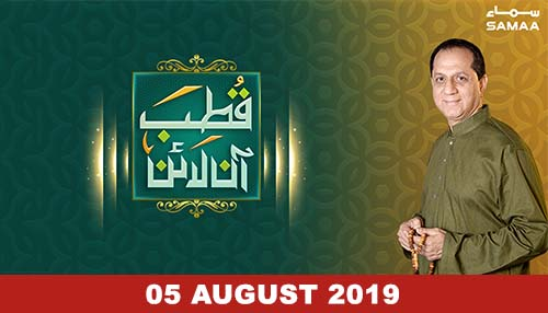 Qutb Online - 05 August 2019