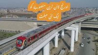 Supreme Court delays completion of Orange Line train project by January 2020