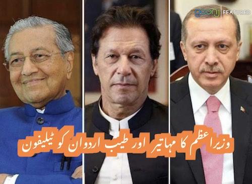 PM IK phones Erdogan, Mahathir, says India's move in occupied Kashmir will destroy regional peace