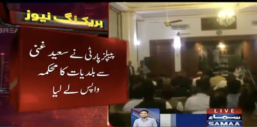 Nasir Shah replaces Saeed Ghani as Sindh's local government minister