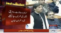 Prime Minister Imran Khan addressed the joint session of Parliament