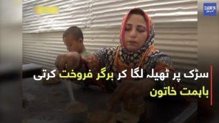 Women selling burgers in Karachi