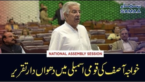 Why foreign funding is not calculated. Khawaja Asif