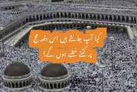 What's different about Hajj this year?