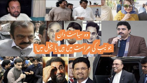 Politicians who are in NAB custody or in jail