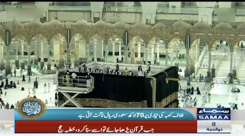Annual ritual to change Ghilaf e Kaaba held at Masjid Al-Haram
