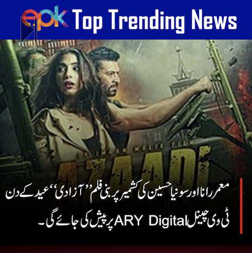 Azadi film to be shown by ARY digital