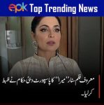 Meera in trouble again