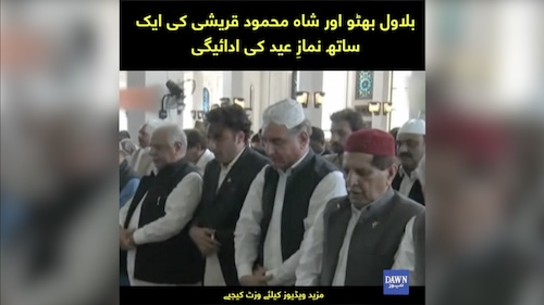 Bilawal Bhutto and Shah Mehmood Qureshi together to offer Eid prayer