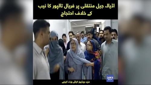 Faryal Talpur protests against NAB over Adiala jail transfer