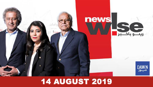 Newswise August 14 Special