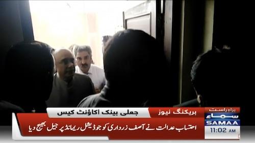 AC sends Asif Ali Zardari to jail on judicial remand