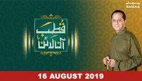 Qutb Online – 16 August 2019