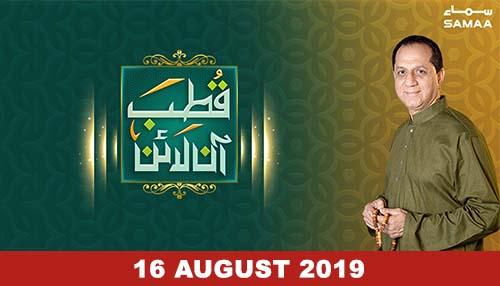 Qutb Online - 16 August 2019