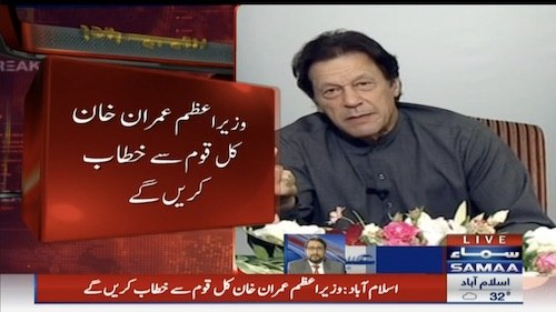 Prime Minister Imran Khan will address the nation tomorrow