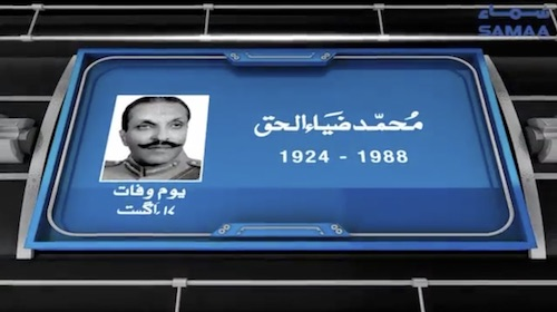 General Zia-ul-Haq remembered on his death anniversary