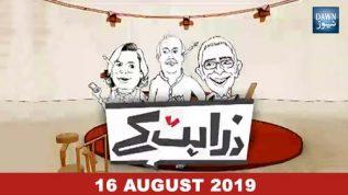 "Zara Hat Kay special with religious scholar ""Allama Rasheed Turabi"""