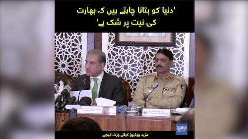 Shah Mehmmod Qureshi Media talk after the Special Committee meeting on Kashmir issue