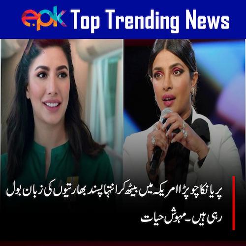 EPK News: Mehwish Hayat grills Priyanka Chopra