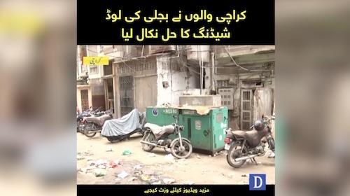 Generator service in Karachi