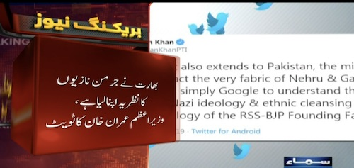 The world should take the issue of Kashmir seriously : PM Imran Khan