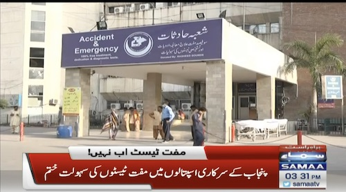 Free test facility ends in Punjab government hospitals
