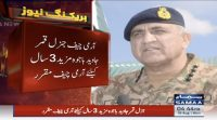 COAS Bajwa receives 3 years extension